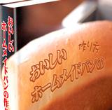 『おいしいホームメイドパンの作り方』おいしいホームメイドパンを作りたいあなたへ‥【再販権&三大特典&ボーナス付】