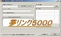 『夢リンク5000』5,000個のリンク集にあなたのホームページの広告を一括自動書込み登録をするツールです!一気に5,000個の被リンクができるんです!【再販権&四大特典&プラス(?)付】