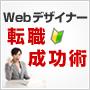 Webデザイナー転職成功術!30代で未経験からWebデザイナーになる方法