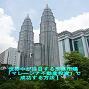 世界中の投資家が注目する有望市場を徹底紹介!「マレーシア不動産投資ガイド」