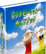 『リラクゼーションガイドブック』貴重なリラクゼーション法をご紹介します!【再販権&三大特典&ボーナス付】