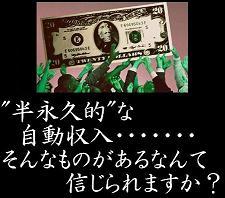 【全額返金保証】ヤフーオークション史上最高額765000円の値をついた最強のインターネット錬金術■半永久的完全自動収入■