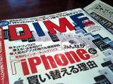 iphoneを自動販売機にする方法。