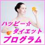 ハッピー☆ダイエットプログラム、ダイエットを健康法として継続する、リバウンドなしのダイエット法を紹介