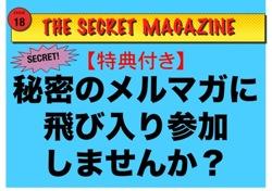 【特典付】創刊4ヶ月で読者数1万人を突破させた! 奇跡の「メルマガ後発組」の秘密のメルマガに飛び入り参加できる!?