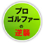 Enjoy Golf Lessons PART.1〜5 5巻セット