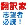 これは使える!【実務翻訳家になるために絶対に知っておきたい13のこと】&気になる情報【福井で新たに4人感染 感染者が勤めていた飲食店を利用】