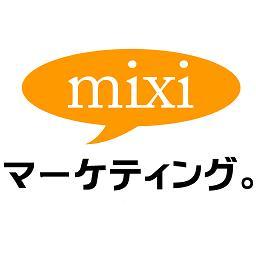 mixiマーケティング。