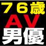 現役AV男優、徳田重男77歳の秘密は帝王源〜1ボトル
