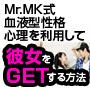 Mr.mk式血液型性格心理を利用して彼女をGETする方法