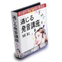 英会話TOEIC英検対策—通訳英語講師による『通じる発音講座』