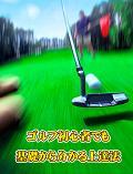 ゴルフのスコアアップ秘伝マニュアル