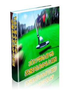 ゴルフ初心者でも基礎から分かる上達法