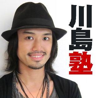 川島塾ゴールド会員