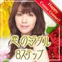 恋のミラクル8ステップDVD【植田愛美】