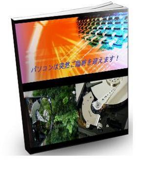 【サポート有り】パソコンHDDクラッシュによるデータ復旧が不要になるバックアップ方法!