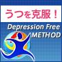 Depression Free Method (うつから解放される方法)