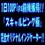 「スキャルピング極」MT4シグナルトレード!1日100Pips前後獲得!!