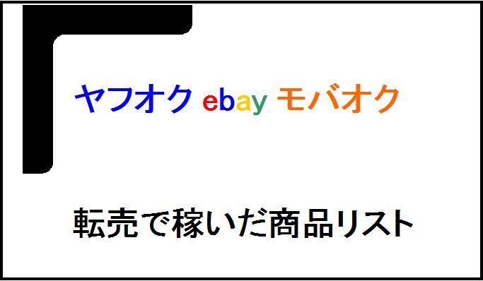 ヤフオク、モバオク、ebay転売で稼いだリスト2010年7〜8月版