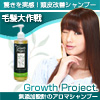無添加育毛シャンプー「毛髪大作戦Growth Project.」の通販【エスロッソ】