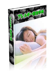 【再販権付】アレルギー緩和事典