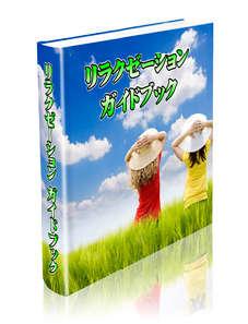 【再販権付】リラクゼーションガイドブック