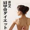 前島式〜肩甲骨ダイエット