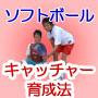 組島流 キャッチャー育成パッケージ