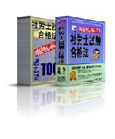 暗記をしない社労士試験合格法(冊子版)