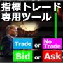 経済指標トレード専用補助ツール