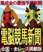 競馬予想なら信頼の実績で選ぶ馬成金の電脳競馬新聞−GOLD版−の画像