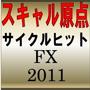 サイクルヒットFX2011メタトレーダー4