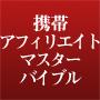 原田翔太、携帯アフィリエイト引退宣言【携帯アフィリエイトマスターバイブル】