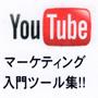 YouTubeを活用するマーケティングツールをパッケージングした【YouTubeマーケティング入門ツール集】・全ての構成内容に再販権が付帯し「販売」にも最適です。