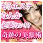 DVD付 1日10分自宅で出来る、木村式美顔法!
