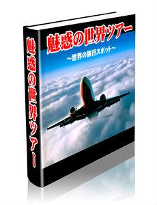 【再販権付】魅惑の世界ツアー〜世界の旅行スポット〜