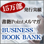 BUSINESS BOOK BANK | トップページ