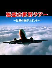 魅惑の世界ツアー〜世界の旅行スポット〜