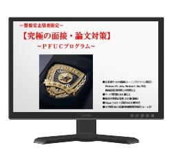 警察官志望者限定フォローアップコース-PFUCプロプラム-
