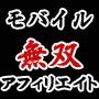 モバイル無双アフィリエイト〜携帯アフィリエイト稼ぐアフィリエイター増加プロジェクト〜