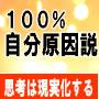 ◆100%自分原因説<クリエイティブパワーメソッド>◆