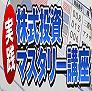 紫垣英昭の実践株式投資マスタリー講座