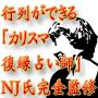 行列ができる「カリスマ復縁占い師」NJ氏完全監修【男性版復縁マニュアル】