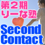 第2期りーな塾「Second Contact」 ~ 超戦略型正統派アフィリエイト手法&ホットコミュニケーション【やわらか☆アフィリ vol.07】