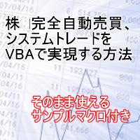 株 完全自動売買、システムトレードを VBAで実現する方法
