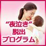【YDP】夜泣き脱出プログラム~夜泣き対策の決定版!夜泣きの原因を根本的に改善する方法~