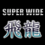 SuperWide飛龍