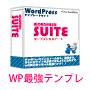 新時代のWPテンプレート・運営・SEOマニュアルフルセット - [WordPress Suite]