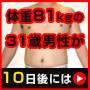 【男性版】REBOL PERFECT DIET 理想の体を作る60日間の筋トレダイエット
