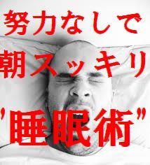 【目覚めスッキリ】グダグダな朝からおさらば!朝5時起きになれるグッスリ睡眠プログラムの画像